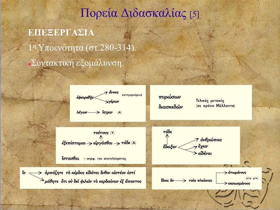 Πορεία Διδασκαλίας [5] ΕΠΕΞΕΡΓΑΣΙΑ 1η Υποενότητα (στ.280-314).